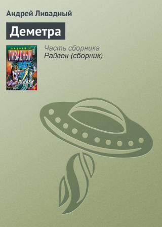 Деметра (Райвен - 1)