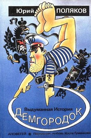 Демгородок. Авторский сборник