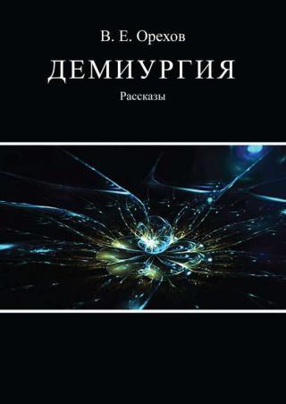 Демиургия [сборник]