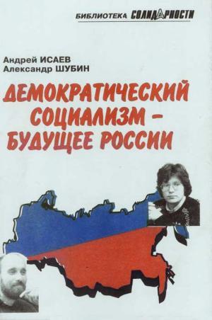 Демократический социализм — будущее России