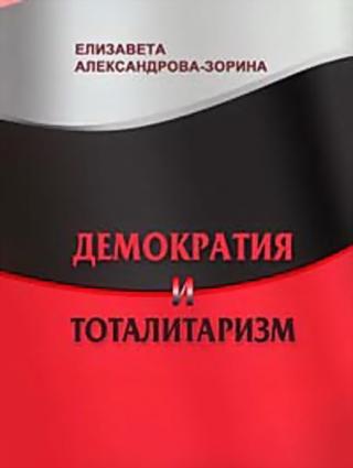 Демократия и тоталитаризм