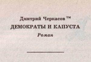 Демократы и капуста (Главы из романа)