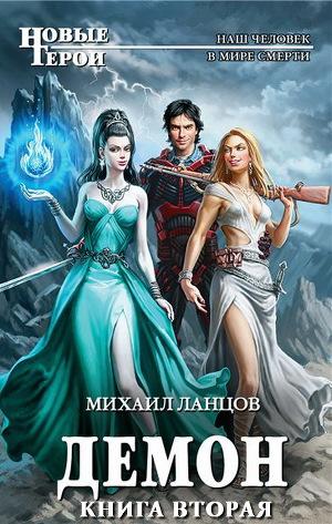 Демон-2. В Средневековой Руси