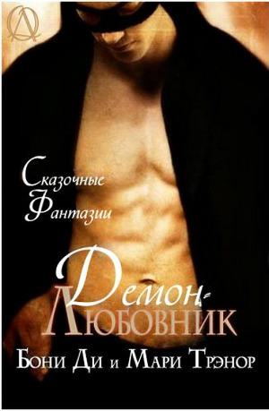 Демон - любовник (ЛП)