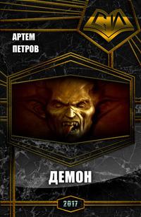 Демон (СИ)