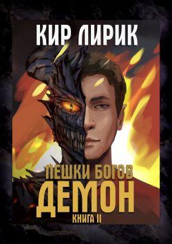 Демон [СИ]