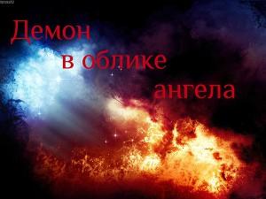 Демон в облике ангела (СИ)
