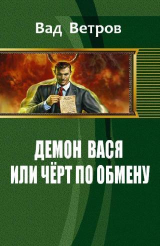 Демон Вася или Черт по обмену [calibre 2.15.0]