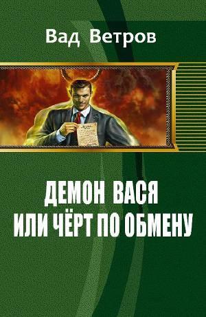 Демон Вася или Черт по обмену (СИ)