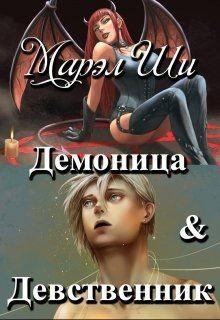 Демоница и Девственник