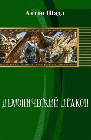 Демонический дракон (СИ)