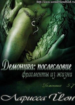 Демоника: Послесловие. Фрагменты из жизни