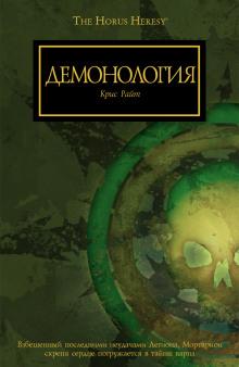 Демонология