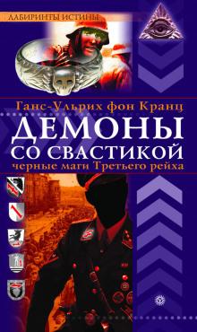 Демоны со свастикой. Черные маги Третьего рейха