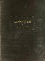 Демосфен. Речи