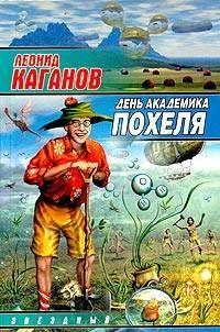 День академика Похеля (сборник)