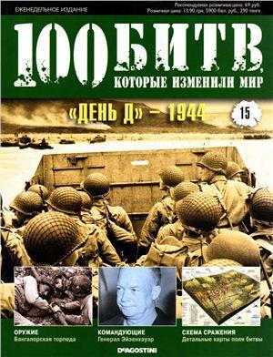 """""""День Д"""" - 1944"""