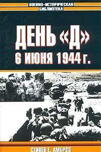 День «Д». 6 июня 1944 г.