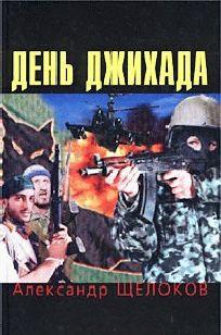 День джихада