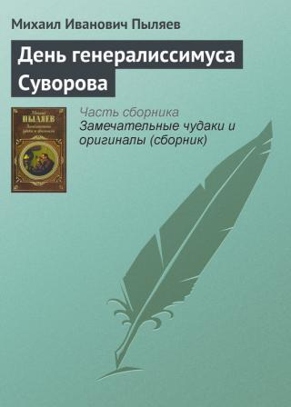 День генералиссимуса Суворова