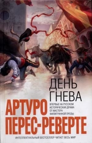 День гнева [Un Dia de Colera-ru]