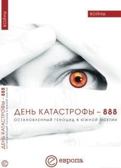 День катастрофы – 888. Остановленный геноцид в Южной Осетии