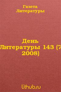 День Литературы 143 (7 2008)