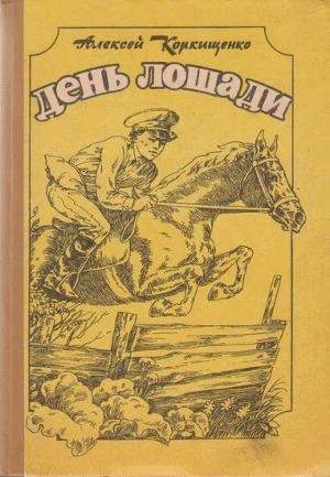День лошади. (Сборник)
