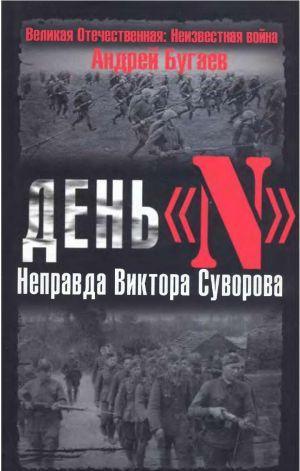 День «N». Неправда Виктора Суворова
