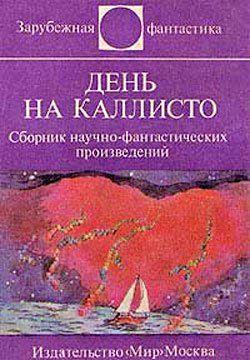 День на Каллисто (антология)