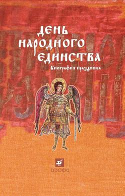День народного единства: биография праздника