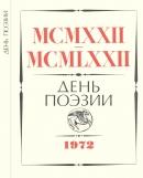 День поэзии 1972