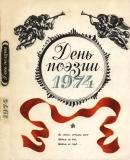 День поэзии 1974