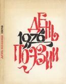 День поэзии 1976
