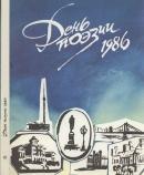 День поэзии 1986