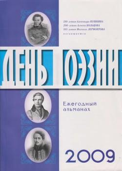 День поэзии 2009
