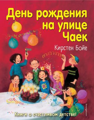 День рождения на улице Чаек [litres]