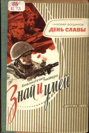 День славы. Рассказ о рождении Красной Армии