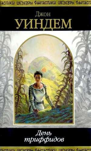 День триффидов (авторский сборник)