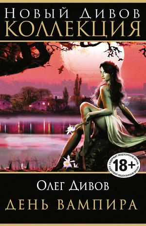 День вампира (сборник)
