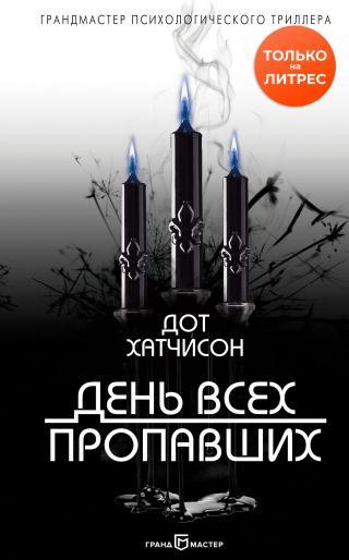 День всех пропавших [litres]