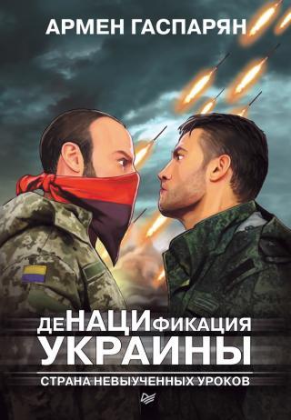 ДеНАЦИфикация Украины [Страна невыученных уроков, litres]