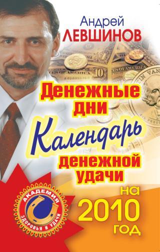 Денежные дни. Календарь денежной удачи на 2010 год