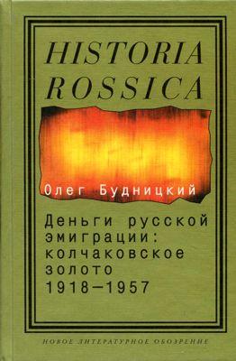 Деньги русской эмиграции: колчаковское золото. 1918–1957