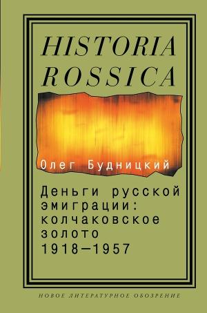 Деньги русской эмиграции: колчаковское золото 1918-1957