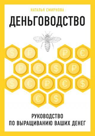 Деньговодство: руководство по выращиванию ваших денег