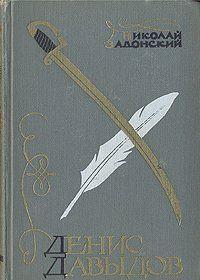 Денис Давыдов (Историческая хроника)