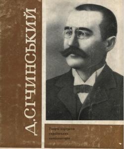 Денис Січинський