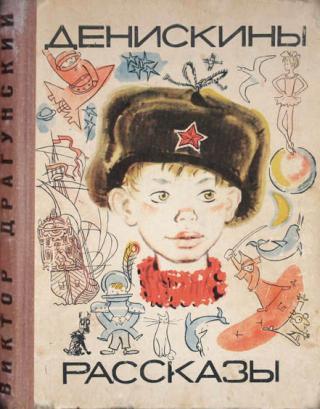 Денискины рассказы (оригинальные иллюстр. 1968)