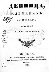 Денница: альманахъ на 1831 год [дореформенная орфография]